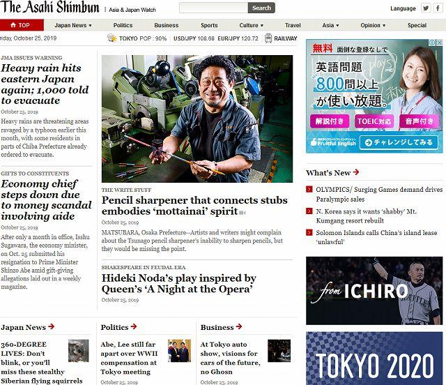 朝日新聞の英語版