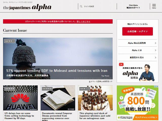 The Japan Times Alpha