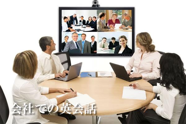 会社での英会話