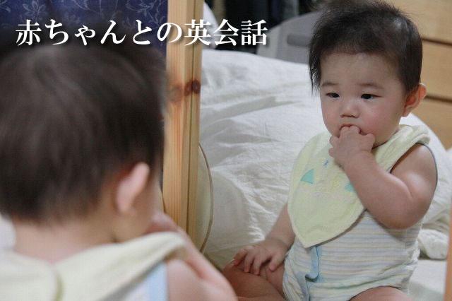 赤ちゃんとの英会話