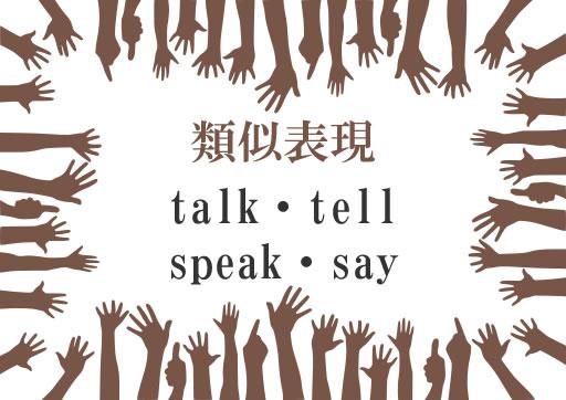 類似表現talk・tell・speak・say