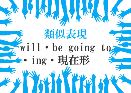 類似表現will・be going to・ing・現在形