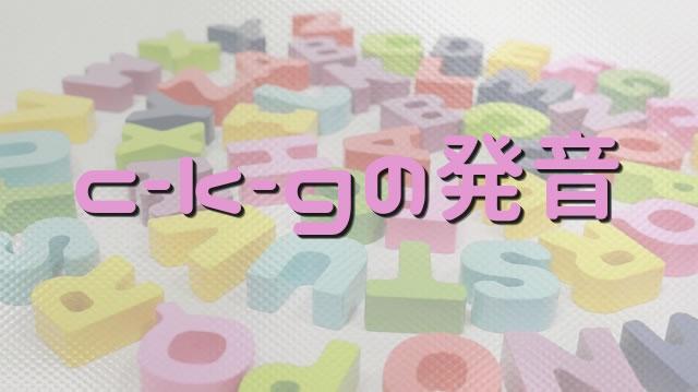 c-k-gの発音