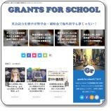 英会話を上達させる確実な勉強法ならGRANTS-FOR-SCHOOL