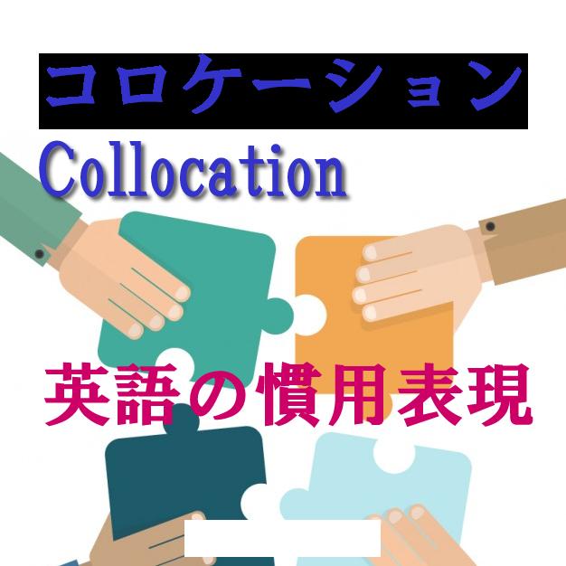 コロケーション(Collocation)