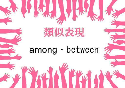 類似表現among・between