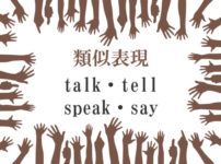類似表現talk・tell・speak・say