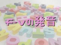 f-vの発音