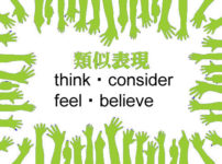 類似表現think・consider・beleive-feel