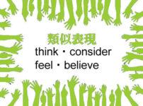 類似表現think・consider・beleive-feel