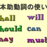 基本助動詞の使い方
