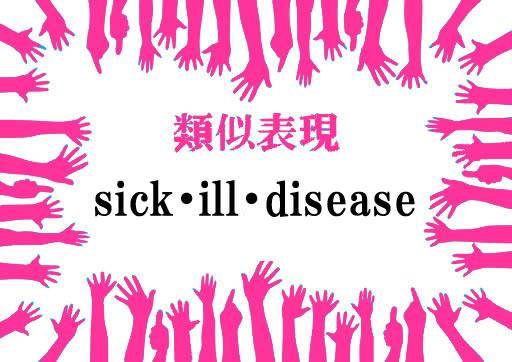 類似表現sick・ill・disease
