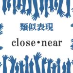 close・near