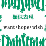 want・hope・wish