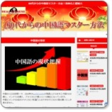 real-chinese_com